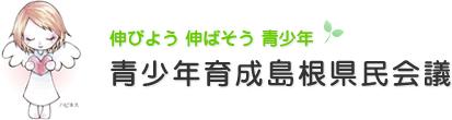 伸びよう伸ばそう青少年-青少年育成島根県民会議