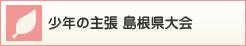 少年の主張島根県大会