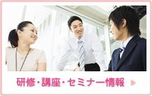 研修・講座・セミナー