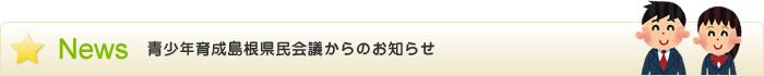 青少年育成島根県民会議からのお知らせ