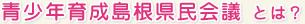 青少年育成島根県民会議とは?