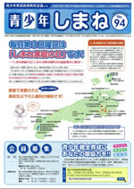 広報誌「青少年しまね」No.93