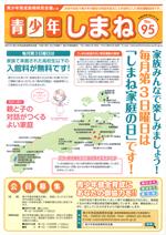 seisyounenshimane95