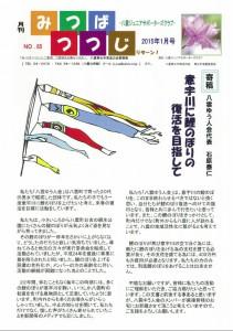 月刊みつばつつじNo.85
